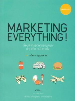 marketing-everything