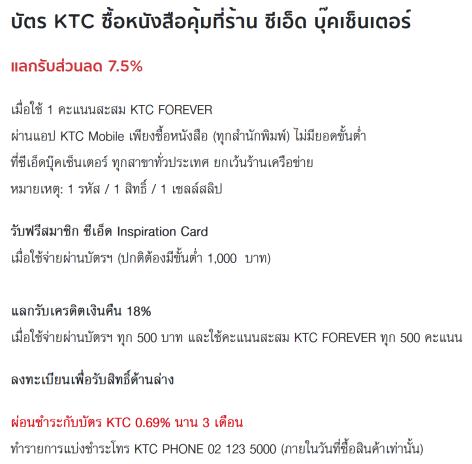 KTC Promo - example