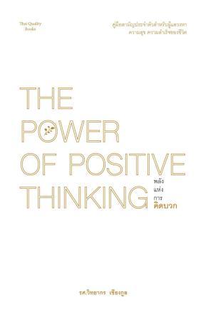 The power of positive thinking พลังแห่งการคิดบวก