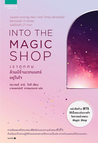 Into the magic shop TH