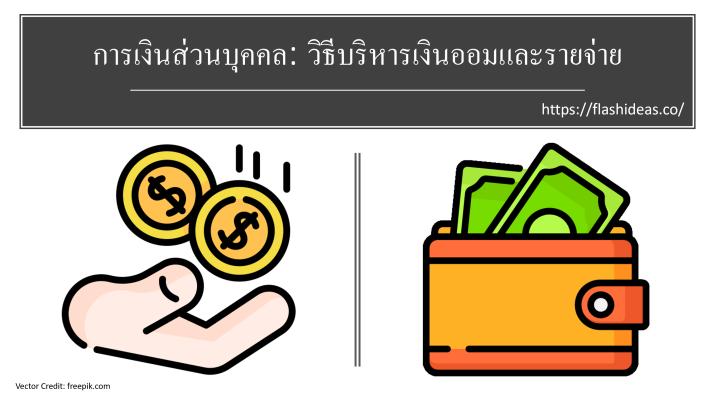 PS-วิธีบริหารเงินออมและรายจ่าย